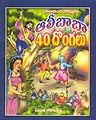 Alibaba 40 dongalu-Telugu kids stories