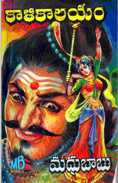 Great Telugu Books Pdf